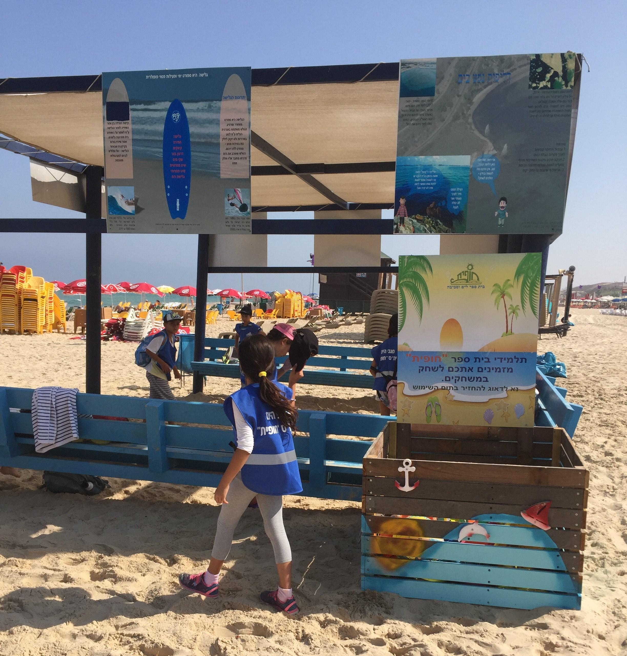ארגז המשחקים שתלמידי חופית הציבו בחוף