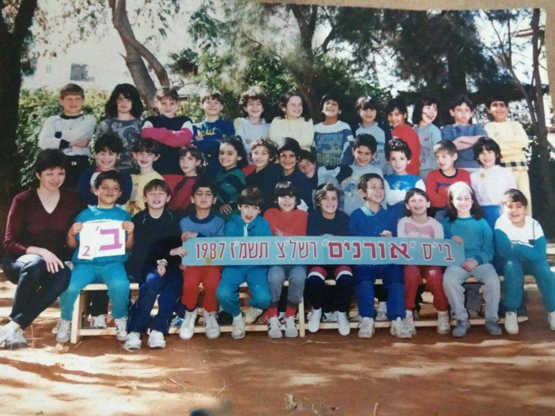 תמונת מחזור בית הספר אורנים 1987