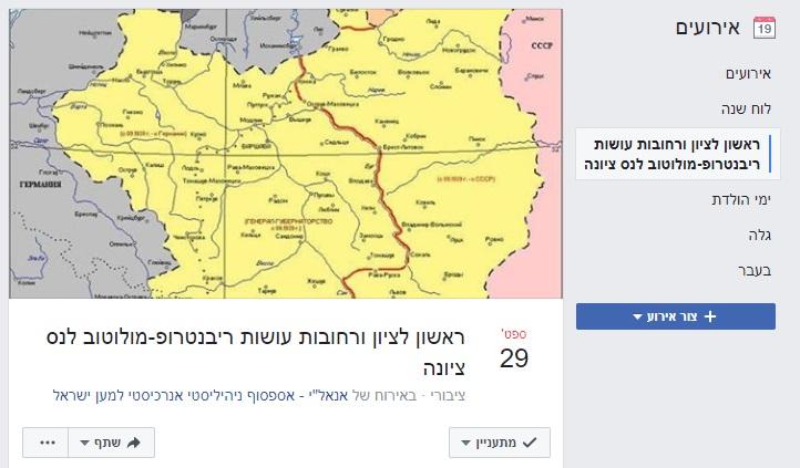 צילום מסך פייסבוק