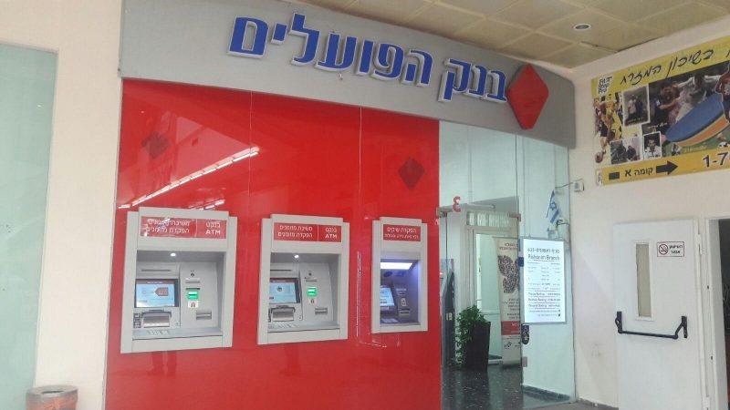 בנק הפועלים סניף שיכון המזרח קרדיט ליהודה נקיס