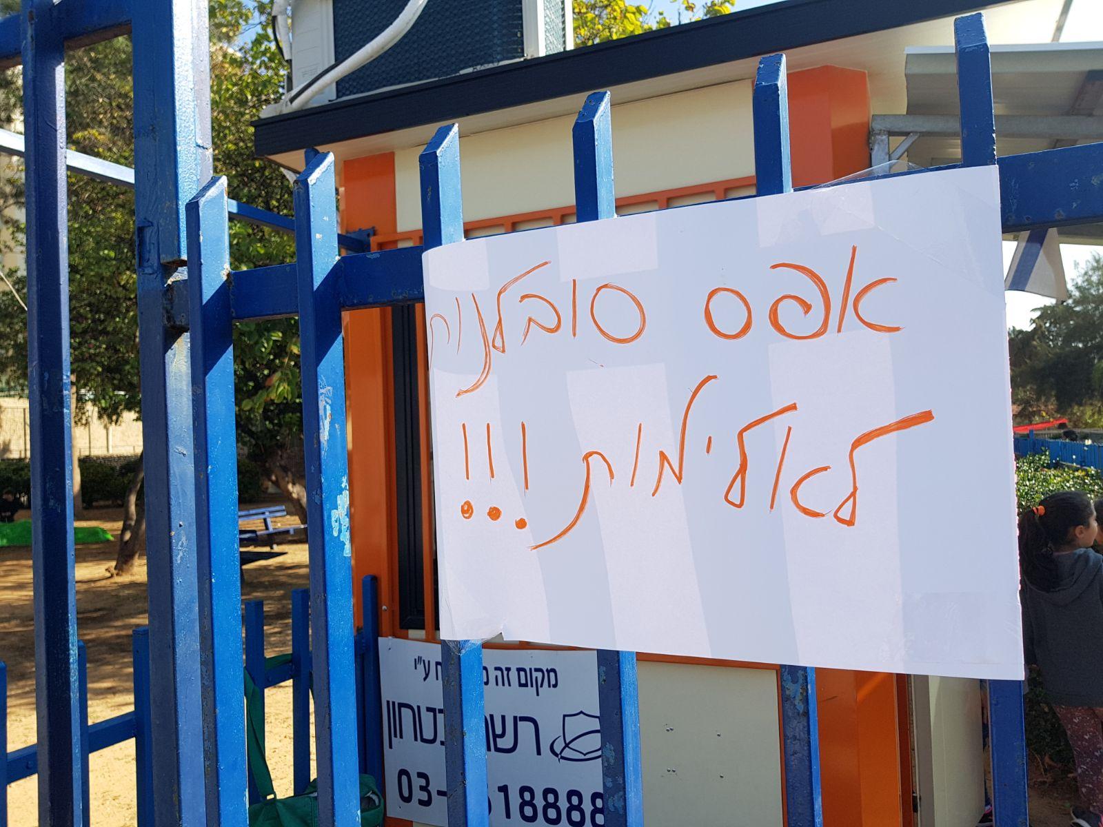בית ספר אשכולות קיים שביתה נגד אלימות התלמידים