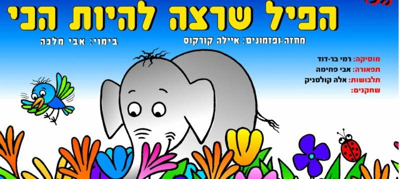 """הפיל שרצה להיות הכי (יח""""צ)"""
