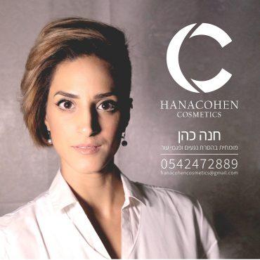 חנה כהן. צילום באדיבות הלקוחה