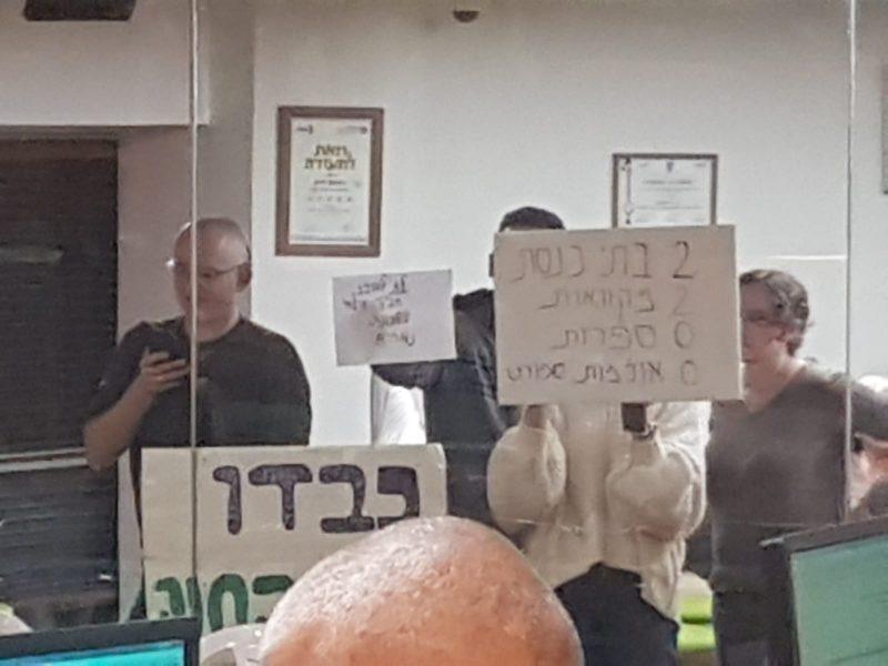 """הפגנה נגד מתחם בית הכנסת חב""""ד"""