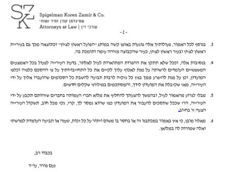 מכתב התראה ששלחה עיריית ראשון לציון לאייל ברקוביץ'