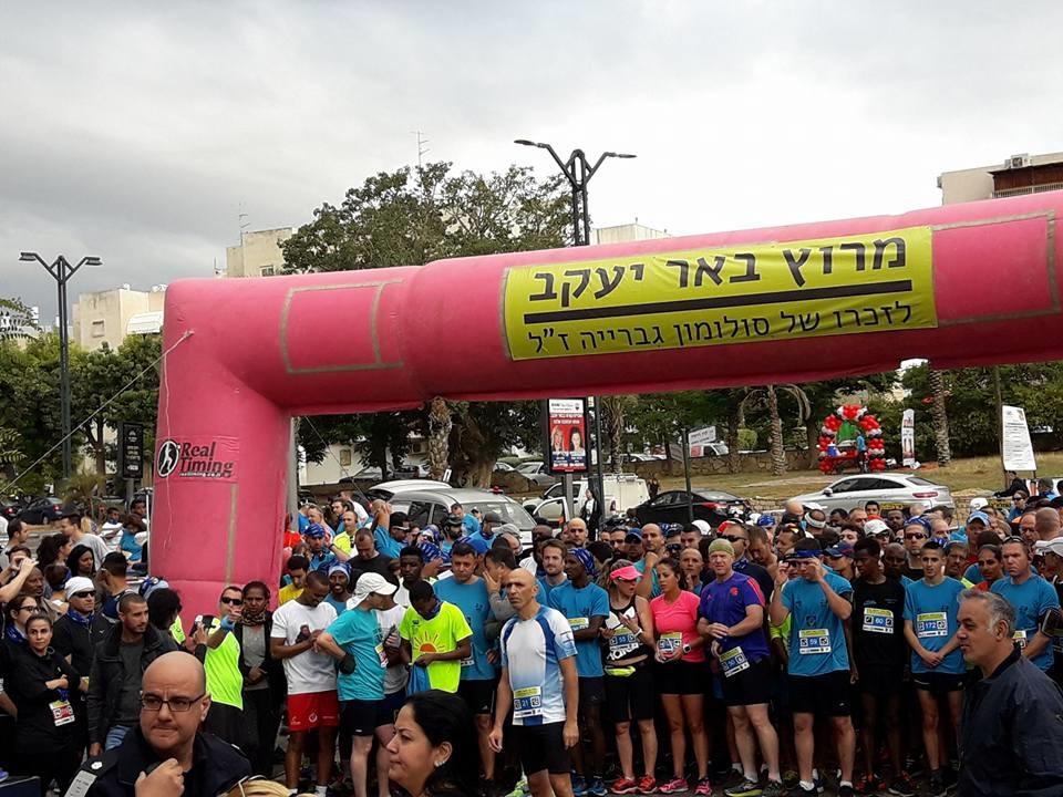 תמונה למירוץ