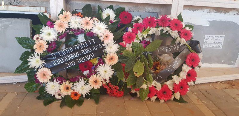 הלוויה רבקה וייס
