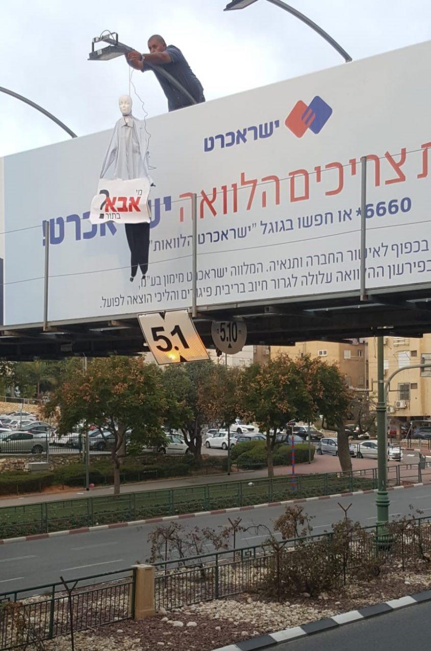 מחאת האבות הגרושים תליית בובות מעל גשר
