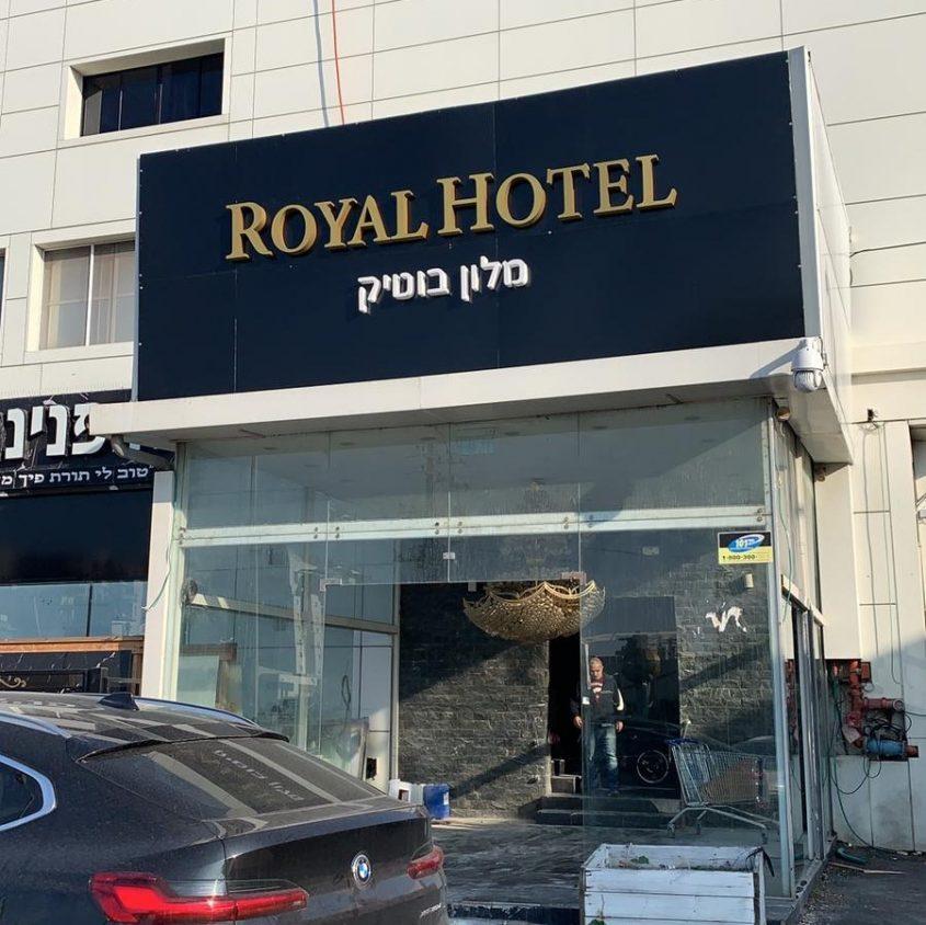 מלון בוטיק חדש בראשון לציון