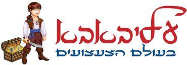 עלי באבא. לוגו באדיבות הלקוח