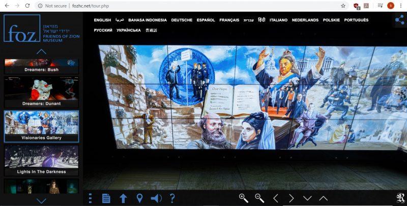 סיור וירטואלי במוזיאון ידידי ישראל
