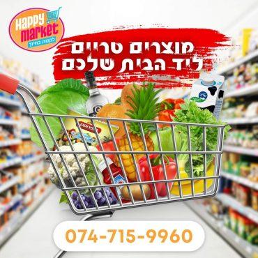 Happy Market: מוצרים טריים ליד הבית שלכם