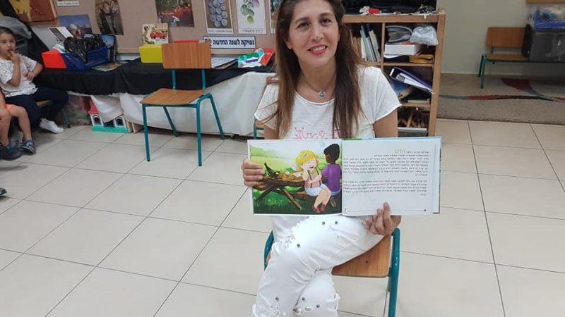 """""""חמישה חברים וחתול אחד"""": ספר ילדים חדש להתמודדות חיובית עם מתנת קשב. צילום: מרכז פנקשיין"""