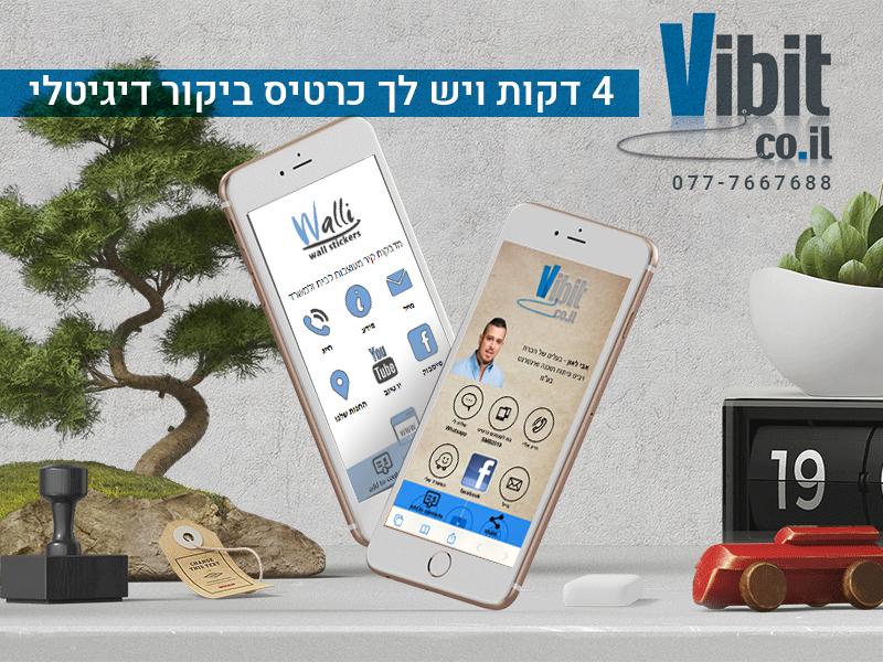 Vibit: כרטיסי ביקור דיגיטליים. קרדיט: סטודיו ברעם