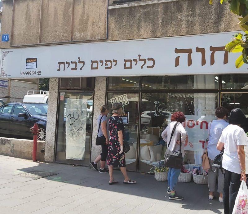 """חנות הכלים המתילוגית """"חוה"""" נסגרת אחרי 33 שנה"""